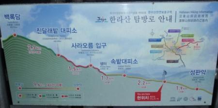 Seongpanak route up Hallasan.