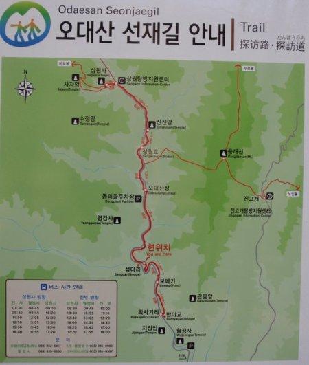 Seonjaegil route